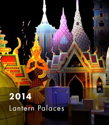 2014 LF History_Lantern Palaces
