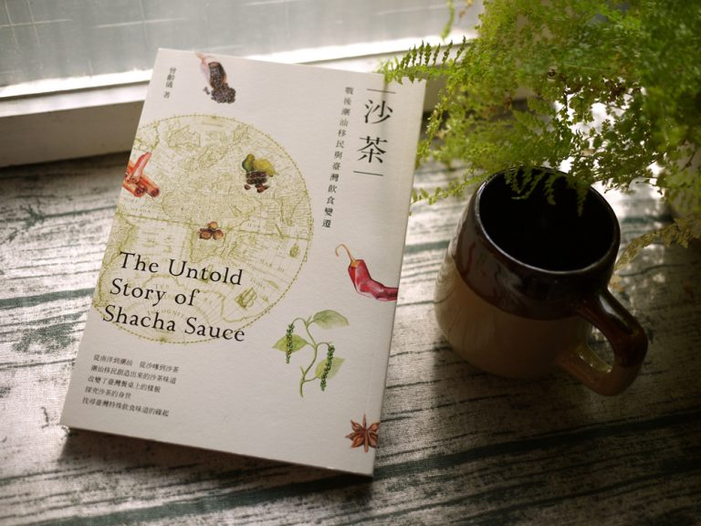 Single-Family-Dinner-02-Book-The-Untold-Story-of-Shacha-Sauce